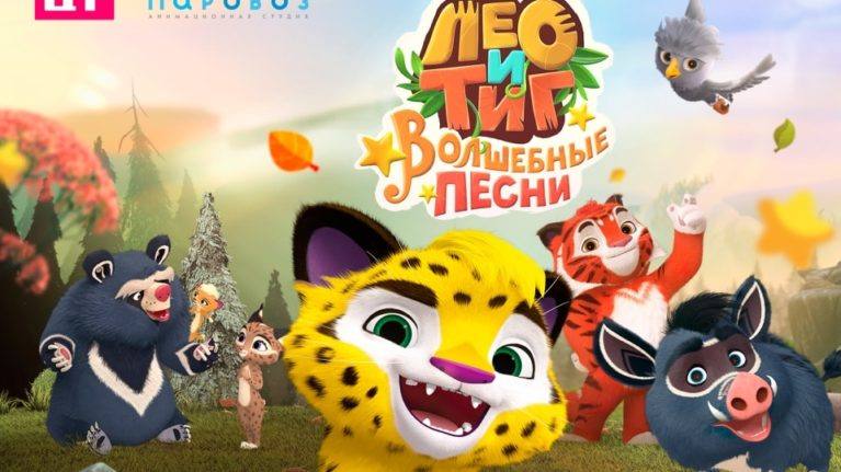 """""""Leo and Tig"""" cartoon is expanded via a musical spin-off"""