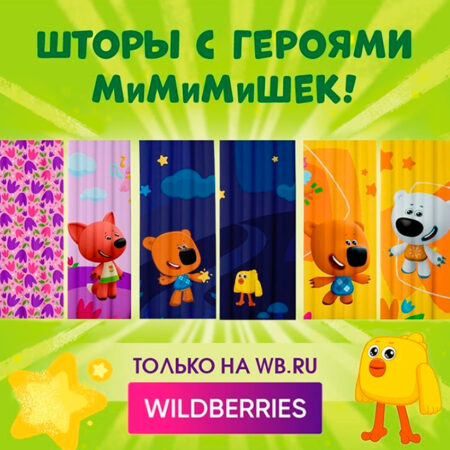 CURTAINS WITH BE-BE-BEARS INTO YOUR CHILDREN'S ROOM
