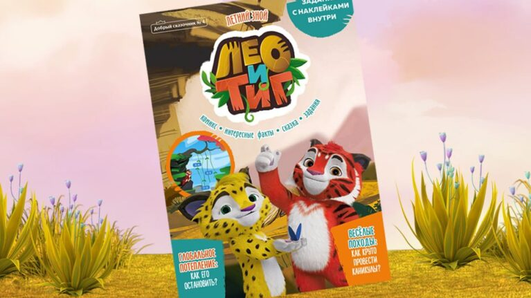 «Leo and Tig. Summer heat» magazine with aboard game and stickers