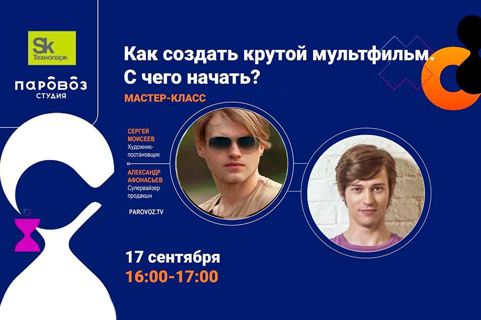 Parovoz became apartner ofthe federal competition Skolkovo Kids Challenge